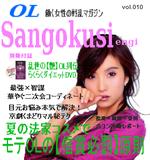 Sangosuki010