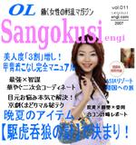 Sangosuki011
