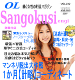 Sangosuki012