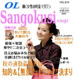Sangosuki014
