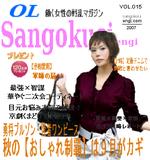 Sangosuki015