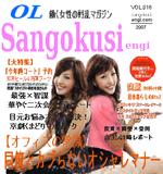 Sangosuki016