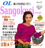 Sangosuki017