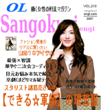 Sangosuki018