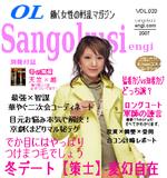 Sangosuki020