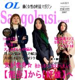 Sangosuki021