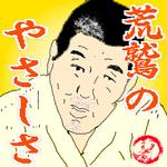 Sakaguchi01_2