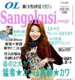 Sangosuki025