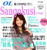 Sangosuki026