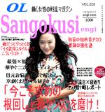 Sangosuki028_2