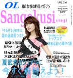 Sangosuki030