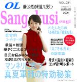 Sangosuki031