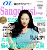 Sangosuki032