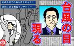 SHINTOU_NIHON1