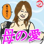 Adachi_yuri1