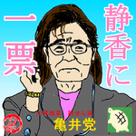 kamei_shizu1