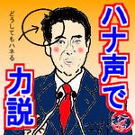 Maehara1
