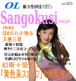 Sangokusi003_1