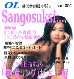 Sangosuki001_1