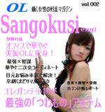 Sangosuki002