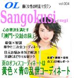 Sangosuki004_1