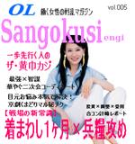 Sangosuki005