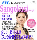 Sangosuki006