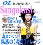 Sangosuki007