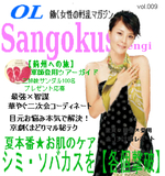 Sangosuki009