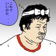 """藤波バカボン<BR><a href=""""http://gyoja-busyo.cocolog-nifty.com/inori/""""> 【行者のログ道】TOPへ</a>"""