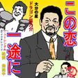"""藤波の恋 <BR><a href=""""http://gyoja-busyo.cocolog-nifty.com/inori/""""> 【行者のログ道】TOPへ</a>"""